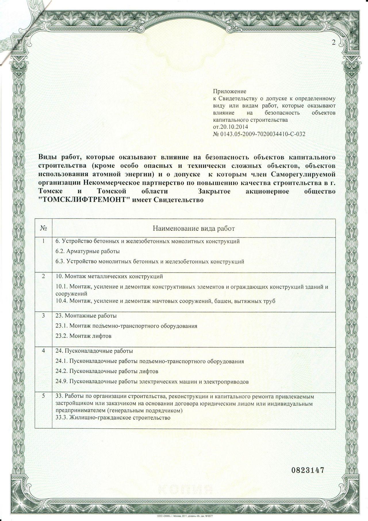 Свидетельства и дипломы АО ТомскЛифтРемонт