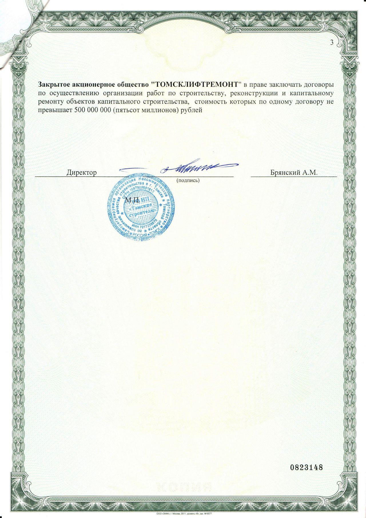 Свидетельства и дипломы АО ТомскЛифтРемонт  Дипломы